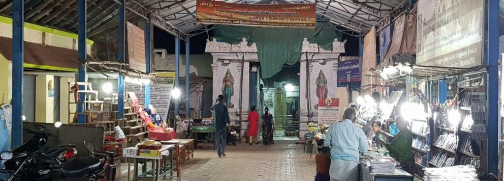 Koothanur Maha Saraswathi Temple