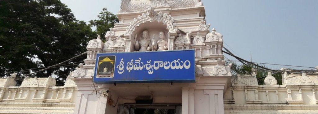 Sri Raja Rajeshwara Swamy Temple Vemulawada